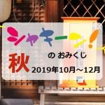 シャキーン!2019秋タイトル