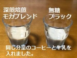 アイスカフェラテ比較