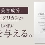 Flua Clef 【フルアクレフ】 辺見えみりプロデュースの美容液