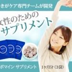 ラポマインサプリ わき臭対策用サプリメント