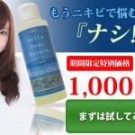 ベルポナチュール 大人ニキビ専用化粧水