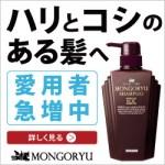 モンゴ流シャンプーEX 楽天