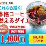 エクササイズコーヒー 日本第一製薬のダイエットコーヒー