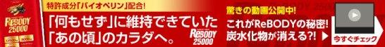 リボディ25000