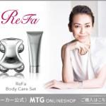 ReFa 美容機器と化粧品を融合させた新しい美容習慣!