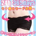 24シェイプイージースリムショーツ / 24Shape Easy Slim Shorts