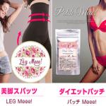 Meeeシリーズ LEG Meee! × パッチ Meee!