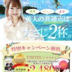 ココイル 食べれる!肌に塗れるココナッツオイル!