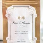 発酵キレイ・デ・プラセンタは口コミ評価の高い発酵熟成馬サプリ!