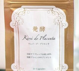 発酵キレイ・デ・プラセンタ