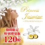 プリンセスジャスミン 女子力をUPさせるナチュラルハーブサプリ