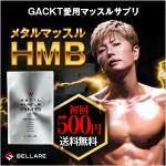 メタルマッスルHMB GACKT愛用のマッスルサプリ!