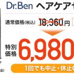 ドクターベン Dr.Ben SCALP CARE シャンプー&トニックの育毛ヘアケアセット!