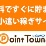 ポイントタウン 英会話の案件 七田式英語教材がおすすめ!