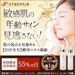 ストレピア 加齢敏感肌用化粧品セット!