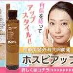 化粧水 ホスピアップ 湘南美容外科クリニック×メタトロン化粧品