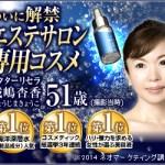 透輝の滴 美容液で史上初の日本肌再生医学会の推奨商品認定!