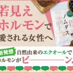 ノムダス エクオール産生菌入りのサプリメント!