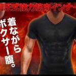 金剛筋シャツ 上半身を強力加圧してくれる肉体改造シャツ