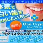 オーラクリスタル メディホワイト / Oral Crystal Medi White