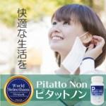 ピタットノン 花粉症対策に乳酸菌サプリ!