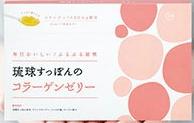 琉球すっぽんゼリーの画像