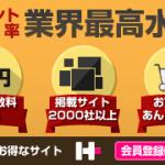 綾鷹・綾鷹にごりほのか 購入で楽天ポイント100円分ゲット 5月22日までのお得なキャンペーン!