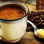 チャコールバターコーヒー