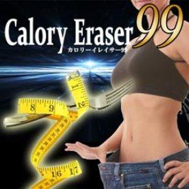 吸収阻害錠 カロリーイレイサー99