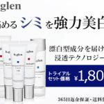 最高級化粧品のキャンペーン お得な価格でゲットするチャンス☆