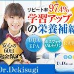 ドクターデキスギ 学習特化型サプリメント