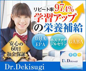 ドクターデキスギ 公式販売ページへのリンク画像