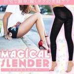 マジカルスレンダー &YELLの通販窓口へリンクされている画像