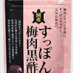 国産すっぽん梅肉黒酢 パッケージ画像