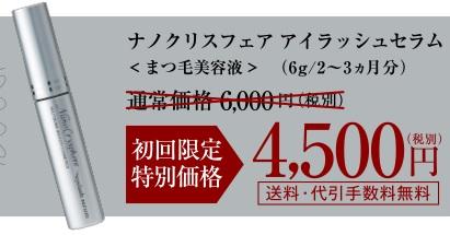 アイラッシュセラム 商品画像と販売価格