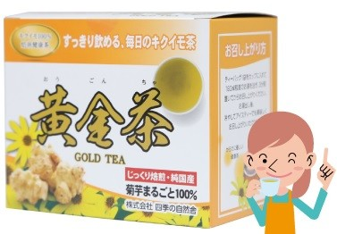 黄金茶 公式通販サイトの四季マートの販売ページにリンクしている画像