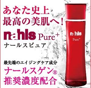 ナールスピュア+ 商品画像
