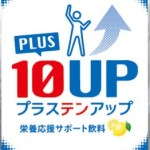 プラステンアップ 中高生のための成長応援サプリメント!