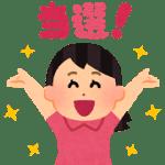 楽天で謎解きゲーム(謎解きdeポイントキャンペーン)のヒントを公開中!
