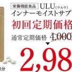 ULUインナーモイストサプリメント 赤ら顔対策におすすめのインナーケア!