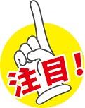指で表現している注目のマーク