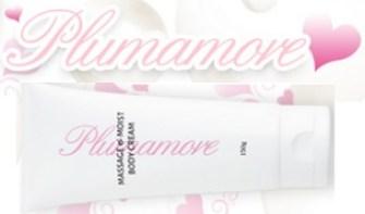プルマモアボディクリームという美容マニアも納得のオールインワン購入窓口へ