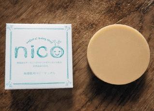 nico石鹸 2個セット特別割引コース申し込み窓口へ