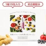 季節のフルーツ&生姜の生スムージー 310種類の酵素×良質のジンジャードリンク!