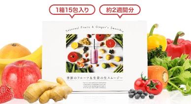 季節のフルーツと生姜の生スムージー 割引購入ページへ