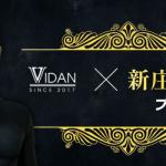 新庄剛志がプロデュースしたVIDANシリーズの加圧スパッツ
