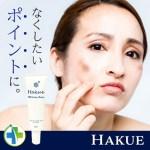HAKUE 購入窓口へのリンク画像