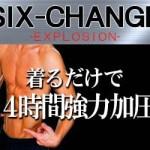 SIX-CHANGE (シックスチェンジ) 加圧シャツで理想の筋肉を!!