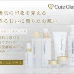 CuteGlassモイストスキンローション(MOIST SKIN LOTION)で潤いキープ肌へ!