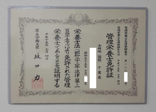 管理栄養士免許証の画像